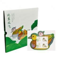 《比翼双飞》鸳鸯邮票珍藏册