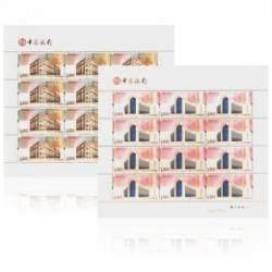 2012-2 中国银行100周年纪念大版票
