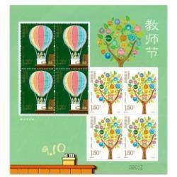 2014-19《教师节》纪念邮票 小版