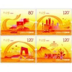 2014-22《中国梦—民族振兴》特种邮票 单枚套票