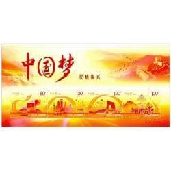 2014-22《中国梦—民族振兴》特种邮票 小全张