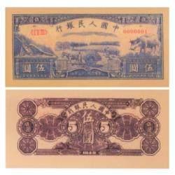 第一套人民币十二绝珍之伍圆水牛
