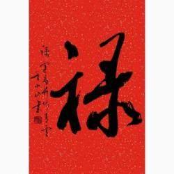 中国书协理事 于小山 《禄 》