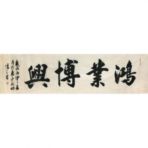 河北省书法家协会会员 王国儒 《鸿业博兴2》
