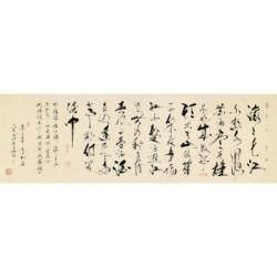 国家一级美术师 夏平 《滚滚长江东逝水》
