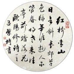 中国书法家协会会员 孟繁博《团扇(2)》1平尺