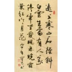 北京市书法家协会会员 靳宝中 《山行》