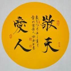 中国书法家协会会员 张学武《敬天爱人》1平尺