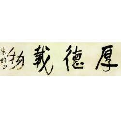 中国书法家协会会员 陈钧 行书《厚德载物》8平尺