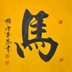 中国书法家协会会员 张学武《马》4平尺