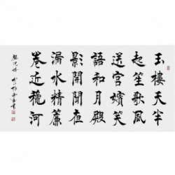 中国书法家协会会员 张学武《顾况诗》8平尺