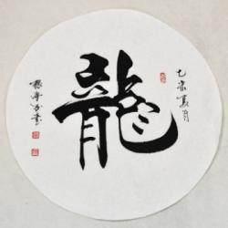 中国书法家协会会员 张学武《龙》2平尺