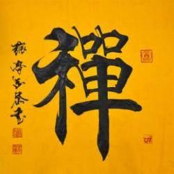 中国书法家协会会员 张学武《禅》4平尺