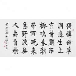中国书法家协会会员 张学武《韦应物诗》8平尺
