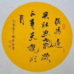 中国书法家协会会员 张学武《俱怀逸兴壮思飞 欲上青天揽明月》1平尺