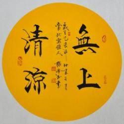 中国书法家协会会员 张学武《无上清凉》1平尺