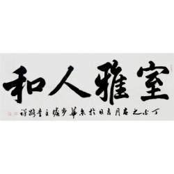 河北省书协会员 李路祥《室雅人和》