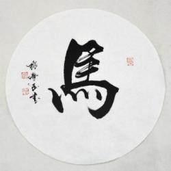 中国书法家协会会员 张学武《马》2平尺