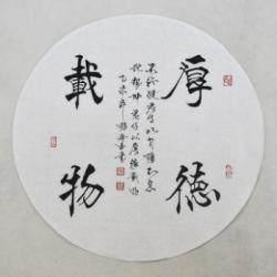 中国书法家协会会员 张学武《厚德载物》2平尺