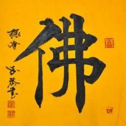 中国书法家协会会员 张学武《佛》4平尺