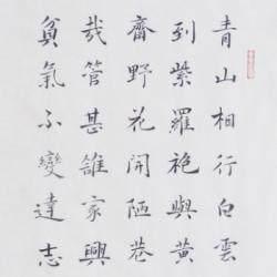 中国书画研究院研究员 连金斗《青山相行》4平尺