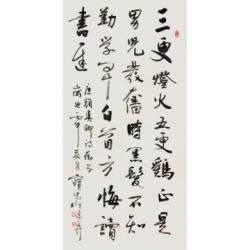 北京市书法家协会会员 靳宝中 《劝学》