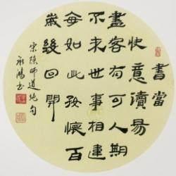 职业书法家 王承红《陈师道句》