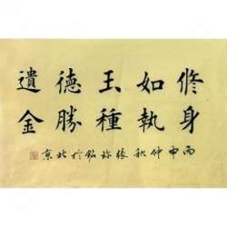 中国华夏万里行书画协会研究员 张珍铭 《修身如执玉 种德胜遗金》