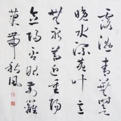 中国书画研究院研究员 连金斗《行书斗方》4平尺