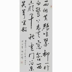 中国书法家协会会员 郭福祥《两个黄鹂鸣翠柳》