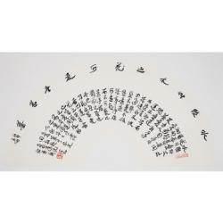 中国书法家协会会员 宰令石《爱莲说》3.5平尺