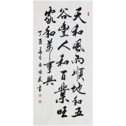 中国书法家协会会员 尚培友《天和风雨顺》