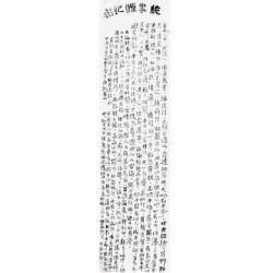 中国书法家协会会员 陈钧 行书《桃花源记》7平尺