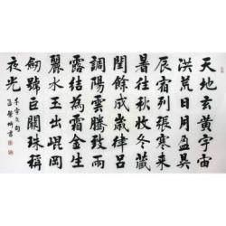 中国书法家协会会员 孟繁博《千字文句》