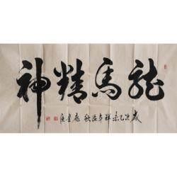 中国国学书画家协会常务副会长 庞爱臣《龙马精神》8平尺