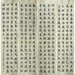 甘肃省书法协会会员 毛杰《波罗蜜多心经》四条屏16平尺