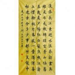 甘肃省书法协会会员 毛杰《临江仙》8平尺
