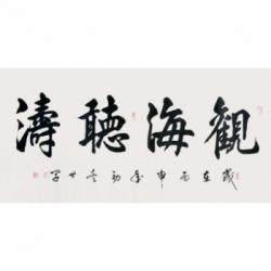 中国书画家协会会员 达世学《观海听涛》