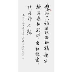 中国书法家协会会员 张世俊《社日》8平尺