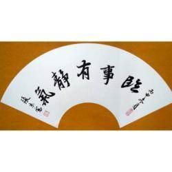 北京顺义区老干书画协会会员 张京富《临事有静气》