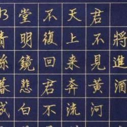 中国书画艺术家协会名誉主席 江家福《李白(将进酒)》4平尺