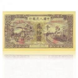 第一套人民币贰拾元(20元/二十元)运肥火车