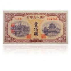第一套壹佰圆(100元/一百元)北海桥黄色平三版