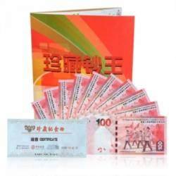 香港回归15周年中国首枚阅兵钞10连号
