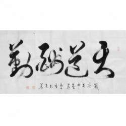 中国画院院士 李云生《天道酬勤》8平尺