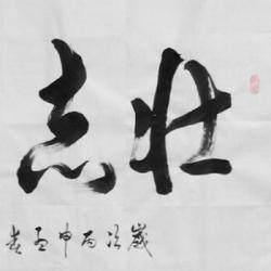 中国画院院士 李云生《壮志凌云》8平尺
