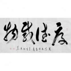 中国画院院士 李云生《厚德载物》8平尺