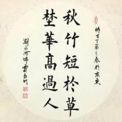 中国榜书书法家协会会员 贾玉明《秋竹短于草》