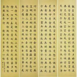 中国榜书书法家协会会员 贾玉明《心经四条屏》