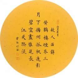 中国榜书书法家协会会员 贾玉明《黄鹤楼送孟浩然之广陵2》